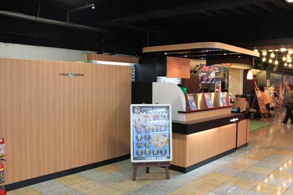 スターズコーヒー(JR駅前店)